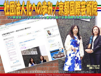 社団法人化への歩み(2)/京都国際芸術院画像01 ▼画像クリックで640x480pxlsに拡大@エリ子花前カレン
