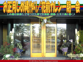 お正月しめ縄(3)/花前カレン画像03
