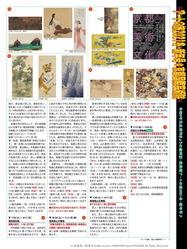 アートの旅2021冬・新年号(4)@京都国際芸術院画像01 ▼画像クリックで960x1280pxlsに拡大@北洞院エリ子花前カレン
