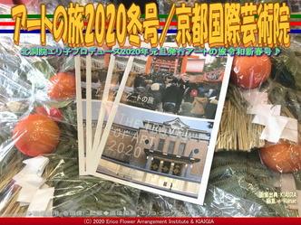アートの旅2020冬号(6)/京都国際芸術院画像01 ▼画像クリックで640x480pxlsに拡大@北洞院エリ子花前カレン