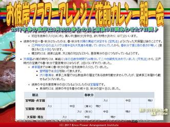 お彼岸フラワーアレンジ(6)/花前カレン画像01