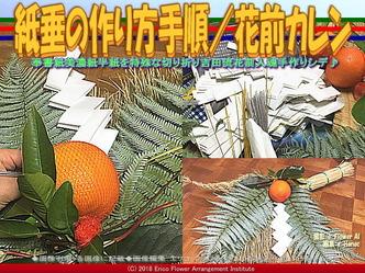 紙垂の作り方手順(5)/花前カレン画像02 ▼画像クリックで640x480pxlsに拡大@エリ子花前カレン