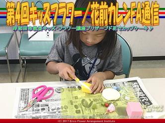 第4回キッズフラワー(2)/花前カレンFA通信画像01