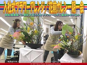 入社式フラワーアレンジ(13) /エリ子花前カレン画像01