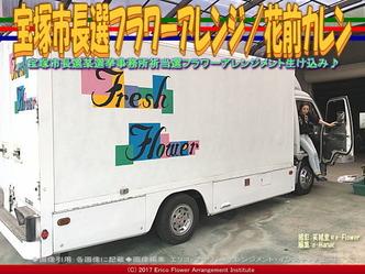 宝塚市長選フラワーアレンジ(3)/花前カレン画像01