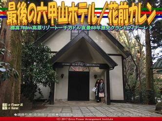 最後の六甲山ホテル/花前カレン画像02 ▼画像クリックで640x480pxlsに拡大@エリ子花前カレン