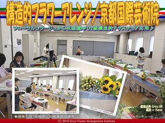 構造的フラワーアレンジ/京都国際芸術院画像01 ▼画像クリックで640x480pxlsに拡大@エリ子花前カレン