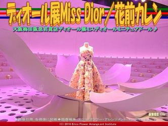 ディオール展Miss Dior(2)/花前カレン画像03