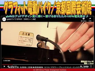 グラフィット電動バイク(7)/京都国際芸術院画像02 ▼画像クリックで640x480pxlsに拡大@エリ子花前カレン