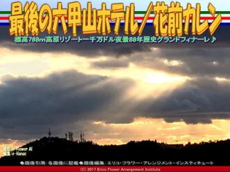 最後の六甲山ホテル(5)/花前カレン画像01 ▼画像クリックで640x480pxlsに拡大@エリ子花前カレン
