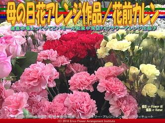 母の日花アレンジ作品(4)/花前カレン画像02▼画像クリックで640x480pxlsに拡大@エリ子花前カレン