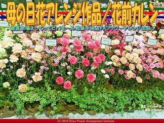 母の日花アレンジ作品/花前カレン画像02 ▼画像クリックで640x480pxlsに拡大@エリ子花前カレン