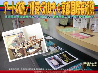 アートの旅/伊賀くみひも(4)@京都国際芸術院画像02 ▼画像クリックで640x480pxlsに拡大@エリ子花前カレン