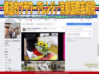 構造的フラワーアレンジ/京都国際芸術院画像02 ▼画像クリックで640x480pxlsに拡大@エリ子花前カレン