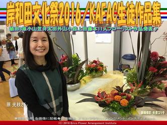 KAFAC原光枝/花前カレン生徒作品集画像01
