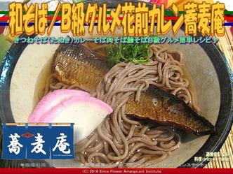 鰊そば/B級グルメ花前蕎麦庵画像03