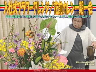 入社式フラワーアレンジ(11) /花前カレン一期一会画像01