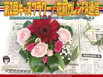 第2回キッズフラワー(10)/花前カレンFA通信画像02