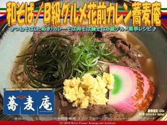 肉そば/B級グルメ花前蕎麦庵画像01
