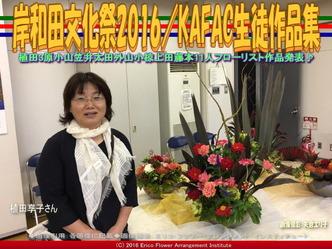 KAFAC植田享子/花前カレン生徒作品集画像01