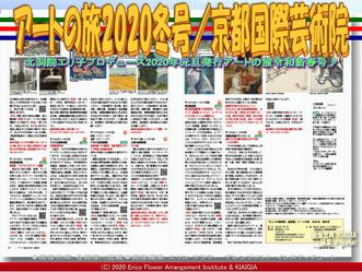 アートの旅2020冬号(4)/京都国際芸術院画像02 ▼画像クリックで640x480pxlsに拡大@北洞院エリ子花前カレン