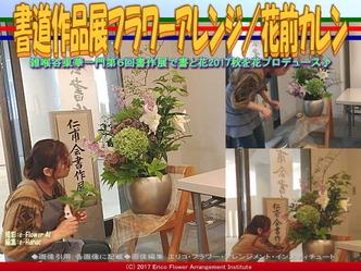 書道作品展フラワーアレンジ(3)/花前カレン画像01