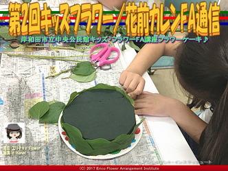 第2回キッズフラワー(7)/花前カレンFA通信画像01