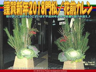 謹賀新年2018門松(4)/花前カレン画像02▼画像クリックで640x480pxlsに拡大@エリ子花前カレン