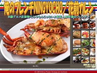 東京旅行2016HD(4)/エリ子花前カレン画像01 ▼画像クリックで640x480pxlsに拡大@エリ子花前カレン