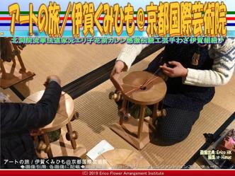 アートの旅/伊賀くみひも(26)@京都国際芸術院画像02 ▼画像クリックで640x480pxlsに拡大@エリ子花前カレン