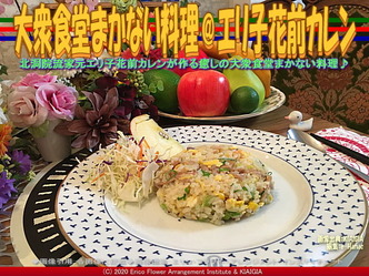 大衆食堂まかない料理(5)@花前カレン画像01 ▼画像クリックで640x480pxlsに拡大@北洞院エリ子花前カレン