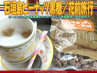 石垣島ピーナッツ黒糖/花前旅行画像01