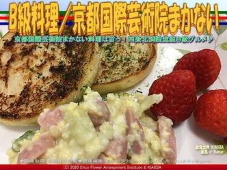 B級料理(3)/京都国際芸術院まかない画像02 ▼画像クリックで640x480pxlsに拡大@北洞院エリ子花前カレン