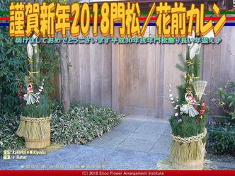 謹賀新年2018門松(2)/花前カレン画像02 ▼画像クリックで640x480pxlsに拡大@エリ子花前カレン