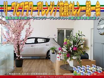 リーフとフラワーアレンジ(5)/花前カレン画像03