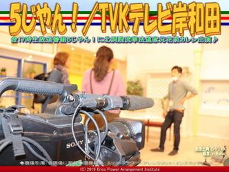 5じやん!(2)/TVKテレビ岸和田画像02 ▼画像クリックで640x480pxlsに拡大@エリ子花前カレン