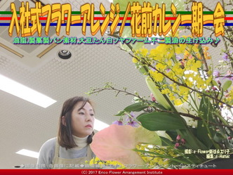 入社式フラワーアレンジ(11) /花前カレン一期一会画像02