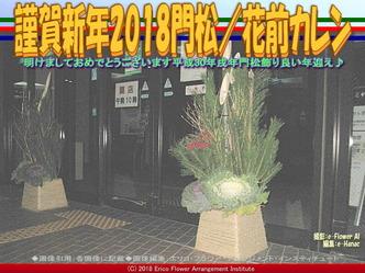 謹賀新年2018門松(6)/花前カレン画像02 ▼画像クリックで640x480pxlsに拡大@エリ子花前カレン