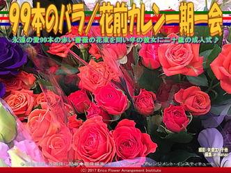 99本のバラ(2)/花前カレン一期一会画像02