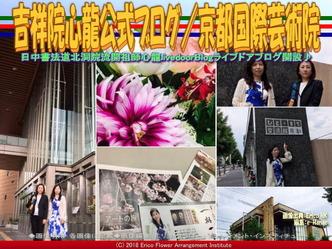 吉祥院心龍公式ブログ(8)/京都国際芸術院画像02 ▼画像クリックで640x480pxlsに拡大@エリ子花前カレン