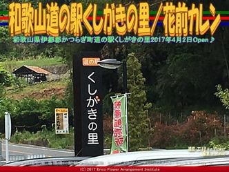 和歌山道の駅くしがきの里/花前カレン画像03