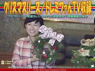 クリスマスリース(2)/ドレミファんTV収録画像01 ▼画像クリックで640x480pxlsに拡大@エリ子花前カレン