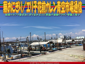 蕪おにぎり(2)/花前カレン青空市場通信画像01