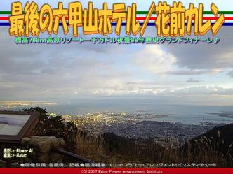 最後の六甲山ホテル(5)/花前カレン画像02▼画像クリックで640x480pxlsに拡大@エリ子花前カレン