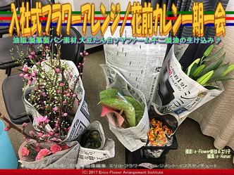 入社式フラワーアレンジ(6)/花前カレン一期一会画像02