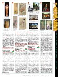 アートの旅2021年春号(9)/京都国際芸術院画像02 ▼画像クリックで960x1280pxlsに拡大@北洞院エリ子花前カレン