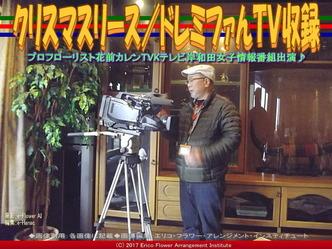 クリスマスリース(9)/ドレミファんTV収録画像01 ▼画像クリックで640x480pxlsに拡大@エリ子花前カレン