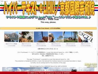 ハイパーテキスト@LIHIU(4)/京都国際芸術院画像01 ▼画像クリックで640x480pxlsに拡大@北洞院エリ子花前カレン