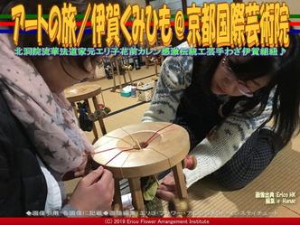 アートの旅/伊賀くみひも(25)@京都国際芸術院画像01 ▼画像クリックで640x480pxlsに拡大@エリ子花前カレン