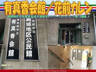 葛城地区公民館/花前カレン画像02